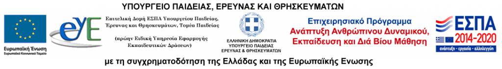Λογότυπα ΕΣΠΑ νέο απο γενάρη