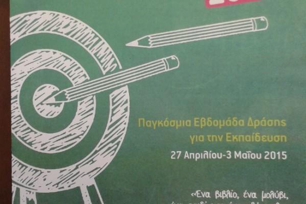 «Η εκπαίδευση στο στόχο ξανά» από την ActionAid